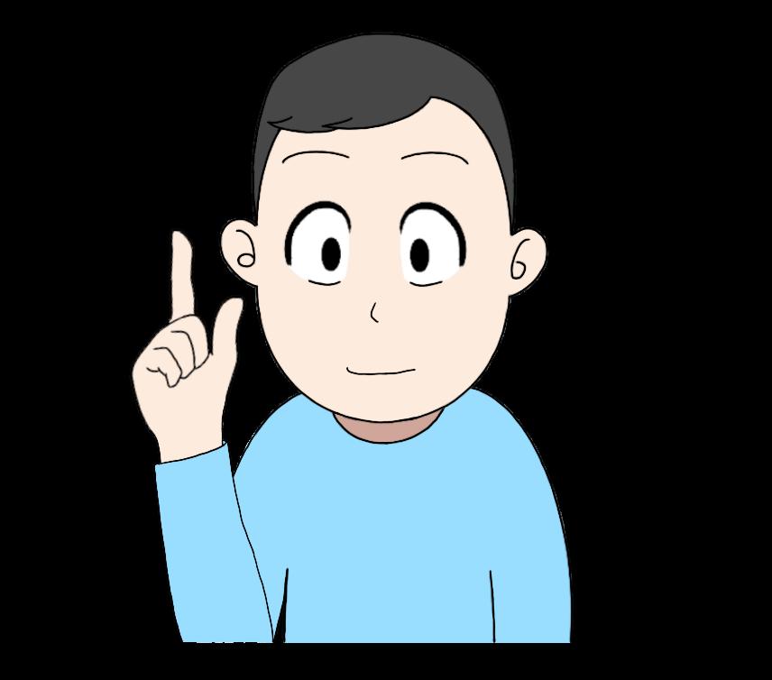 指を立てる男性のイラスト