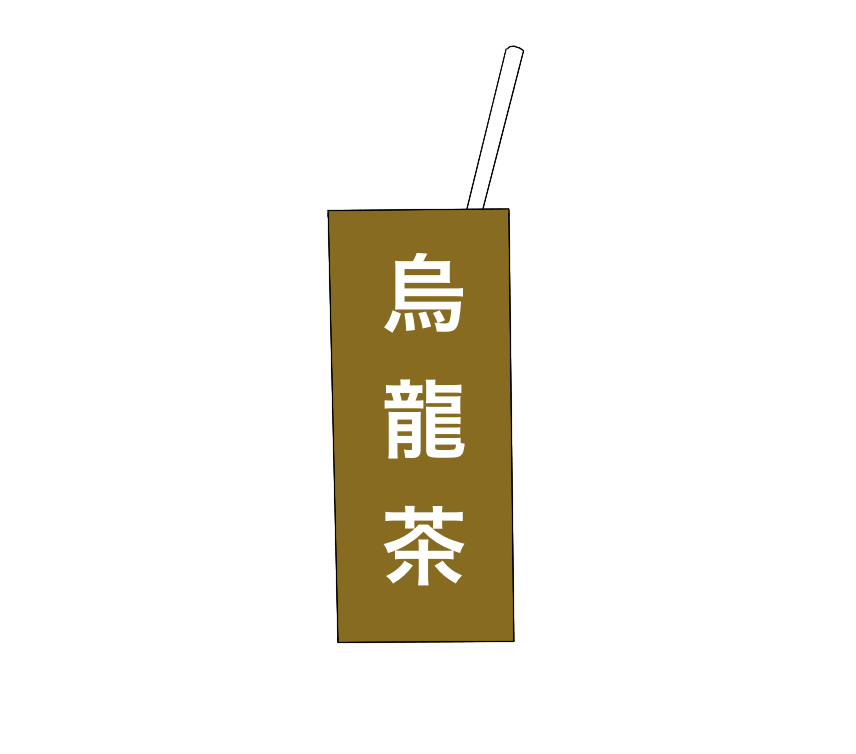烏龍茶(紙パック)のイラスト