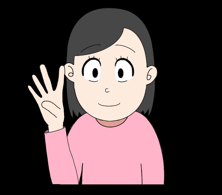 4本指を立てる女性のイラスト