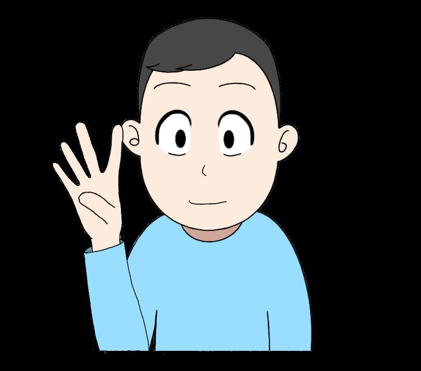 4本指を立てる男性のイラスト