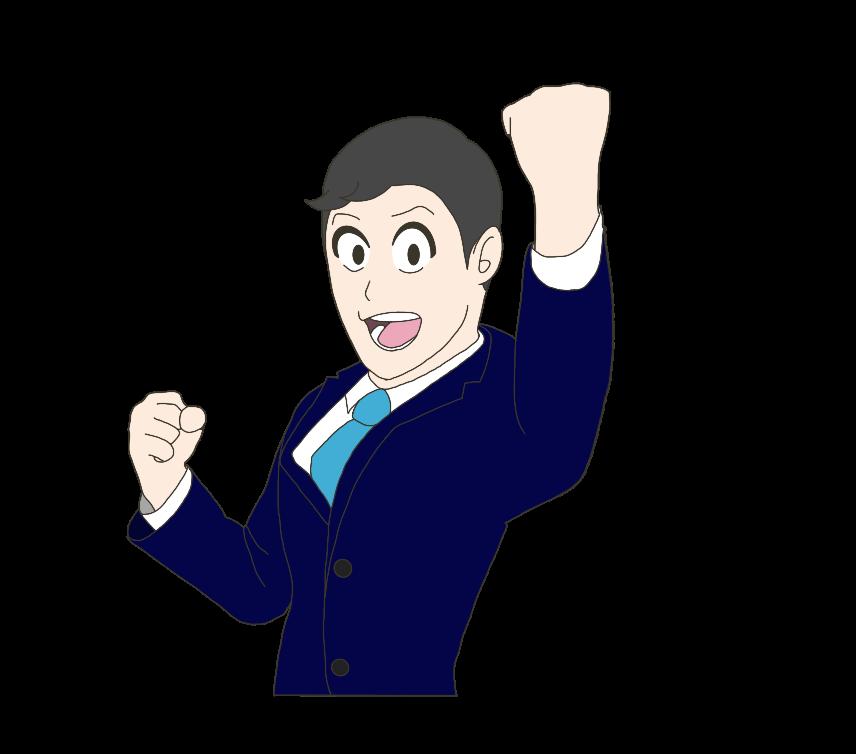 ガッツポーズするスーツ男性のイラスト