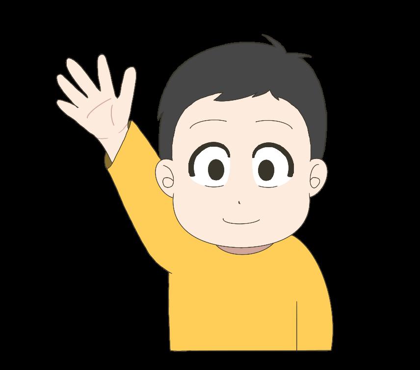 手をあげる子供(男の子)のイラスト