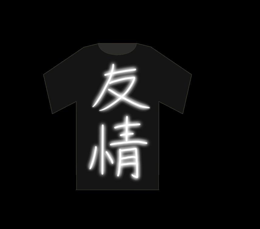 友情Tシャツ(黒)のイラスト