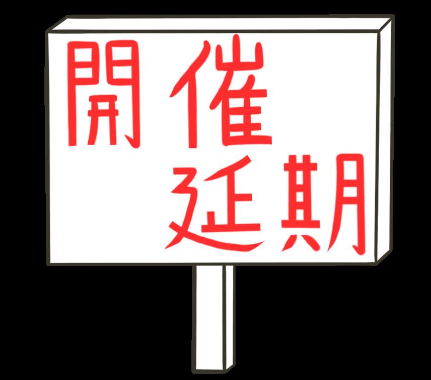 開催延期告知看板のイラスト