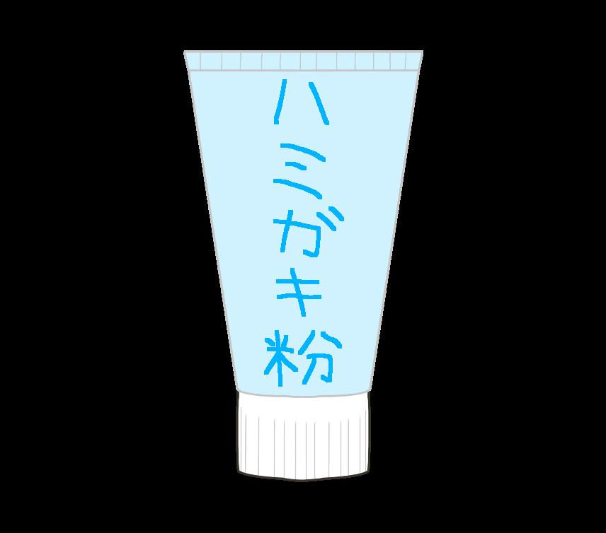 歯磨き粉(はみがきこ)のイラスト