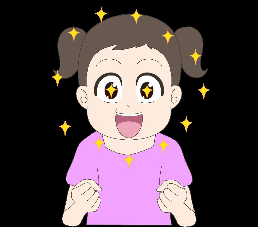 目を輝かせる子供(女の子)のイラスト