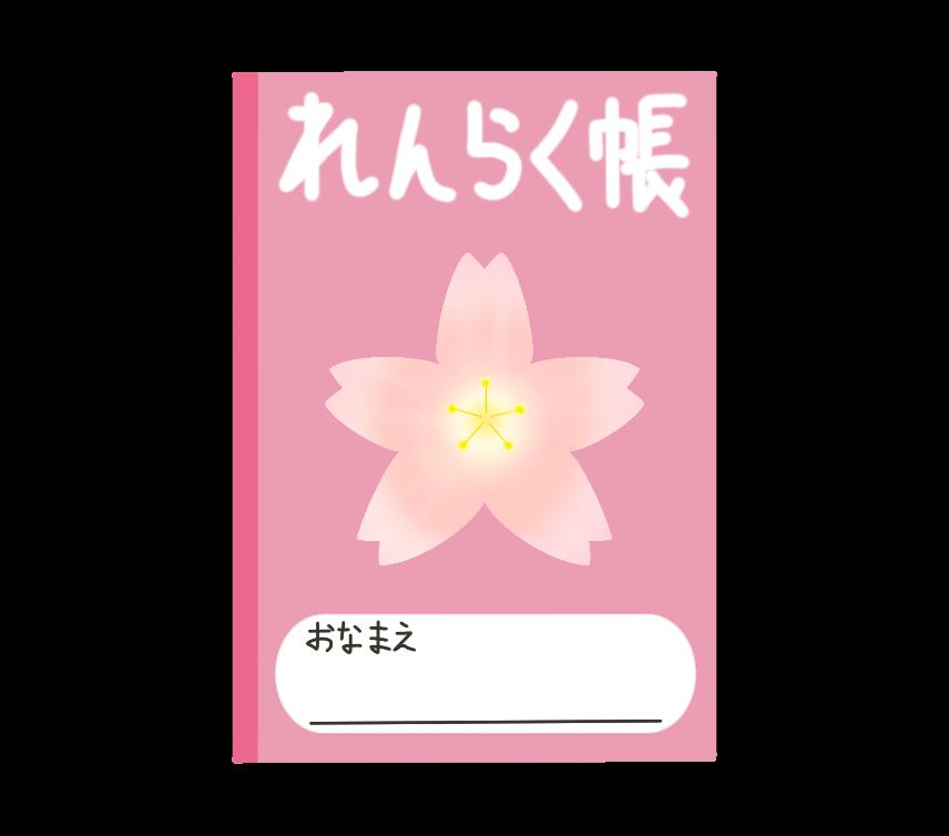 連絡帳(れんらくちょう)のイラスト